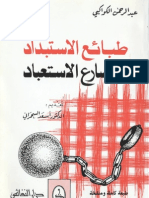 طبائع الإستبداد ومصارع الإستعباد - عبدالرحمن الكواكبي