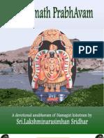 hanumath_prabhavam_part1