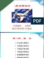 飞机总体设计_南航