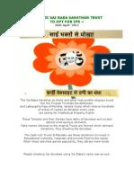 Shirdi Sai Baba Sansthan Trust to Opt for IPR