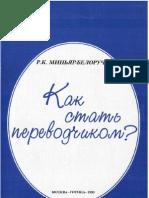 Миньяр-Белоручев. Как стать переводчиком