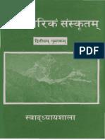 संस्कृत स्वाध्याय - द्वितीय