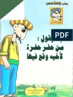 11- جحا يقول  من حفر حفرة لأخيه وقع فيها