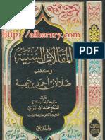 Almaqalat Alsunniyya Fi Kashf Dhalalat Ebn Taymiya
