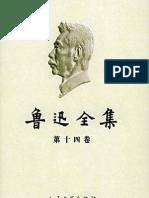 鲁迅全集 第14卷 书信( 1936  致外国人士 )