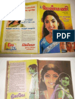 52624191 Nilavae Thaalaattu r Geetharani