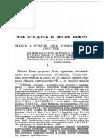 Berdiaev -- Boehme I