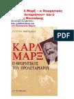 Ο Καρλ Μαρξ, ο θεωρητικός του προλεταριάτου και ο Ευτύχης Μπιτσάκης (Πολιτικό Καφενείο)