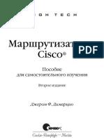Маршрутизатори СISCO