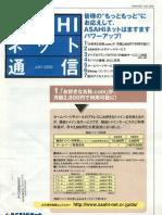 ASAHIネット通信 July 2000