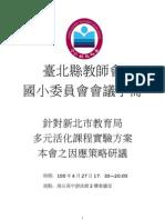 10004271教師會國小委員會會議手冊