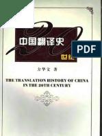 20世纪中国翻译史_+方华文 (1)