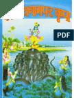 Kaliya Nag Par Kripa by Hanuman Prasadji Poddar