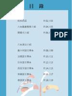 外語學院六系戲劇聯合公演手冊