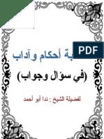 fiqih-khitbah