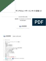 3大ソーシャルメディアのユーザーインサイト調査(2)