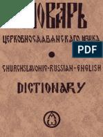 Church Slavonic Russian English Dictionary of Saint Tikhon s Religious Center