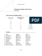 100 Free Bulgarian Words and Phrases
