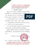 中国浙江第一届国际元老杯乒乓球邀请赛竞赛章程