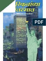 Amerikananchya at Marathi Travellogue Dr. Shriniwas j. Kashalikar