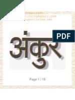 Ankur (Bestseller Marathi Poetry) Dr. Shriiwas Kashalikar
