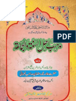 Mazhab AhleSunnat WalJamat By Shaykh Muhammad Ramadan Nomani