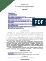 СНиП РК  2.04-05-2002 ЕСТЕСТВЕННОЕ И ИСКУССТВЕННОЕ ОСВЕЩЕНИЕ