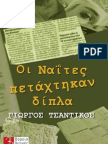 Γ. Τσαντίκος - Οι Ναΐτες πετάχτηκαν δίπλα (Πολιτικό Καφενείο)