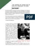 Το σύστημα της Λογικής του Χέγκελ και το σύστημα Λογικής στο Κεφάλαιο Του Μαρξ