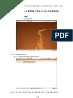 雲端運算-Hadoop與MapReduce實作開發入門(結合Eclipse整合開發環境)