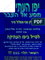Old Jaffa Part [2] Henya