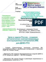 Малоактивируемые конструкционные материалы  для термоядерных реакторов – результаты России