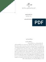 Mufradat Al Qur'An