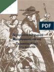 Τα γεγονότα του χωριού   Μεταμόρφωση και του Γυμνασίου Κιλκίς Κιλκίς, Μάρτιος 1930