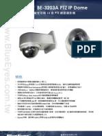 藍眼BE-3203A PTZ中文型錄_20110330