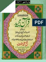 Ashraf Ul Havashi Part 3 (Para 21 to 30)