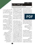 How to Preserve Green Fooder  (Urdu)