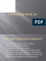 Сервисы WEB 2