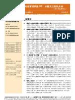 湘财证券_行业深度报告_动力电池_电池管理系统BMS-未被关注的处女地 (1)