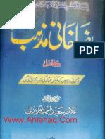 Raza Khani Mazhab Vol 1 by Allama Saeed Ahmad Qadri