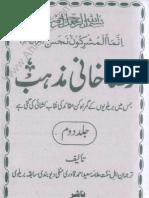 Raza Khani Mazhab Vol 2 by Allama Saeed Ahmad Qadri