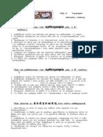 Ορθογραφία  και  ανάγνωση 1