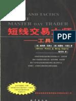 《短线交易大师:工具和策略》(2)