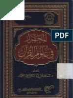 المحرر في علوم القرآن - د. مساعد الطيار