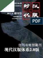 《汉服时代》创刊号-副刊-现代汉服体系2.0版