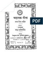 Ashtavakra Gita Sanskrit Hindi