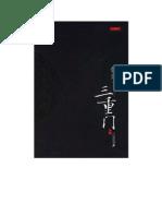 三重门_电子书_pdf