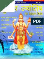 Gurutva Jyotish May-2011 (गुरुत्व ज्योतिष- मई-2011)