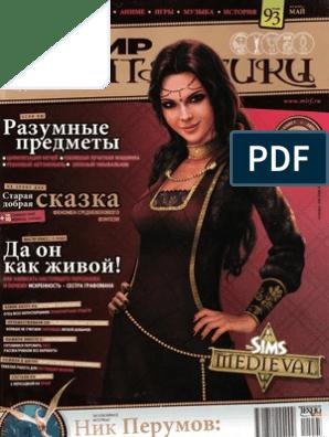 Обнаженная Азия Ардженто Бреет Подмышки – Пурпурная Дива (2000)