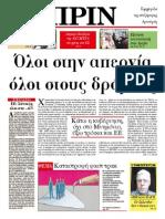 Εφημερίδα ΠΡΙΝ 20.02.11